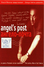 Ангело-почта - Angel's post