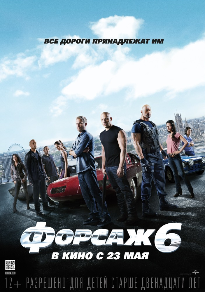 Форсаж 6 - The Fast and the Furious 6
