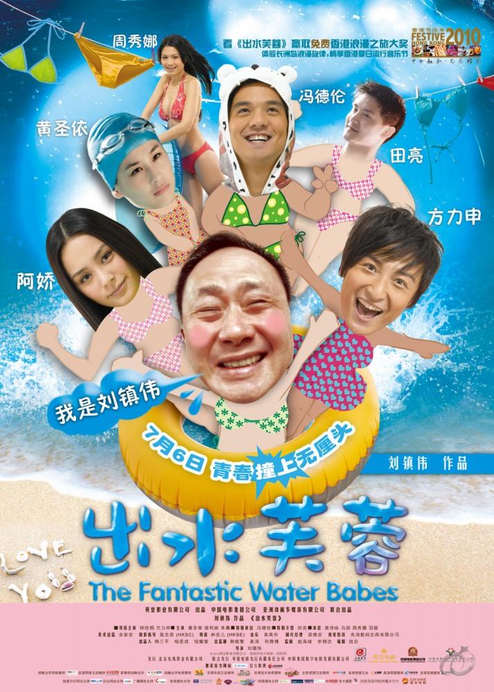 Фантастические водные малышки - Chut sui fu yung