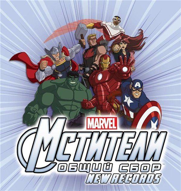 ��������, ����� ���� - Avengers Assemble