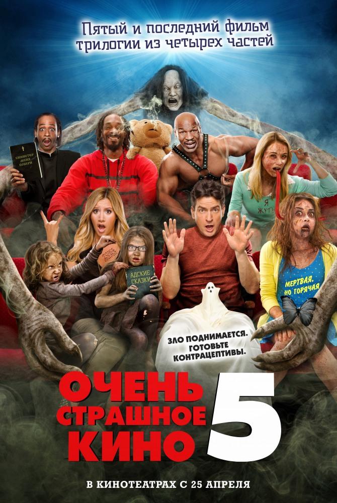 Очень страшное кино 5 - Scary Movie 5