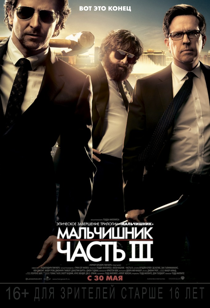 ����������: ����� III - The Hangover Part III