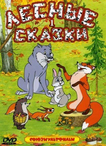 Лесные сказки. Сборник мультфильмов (1946-1953)
