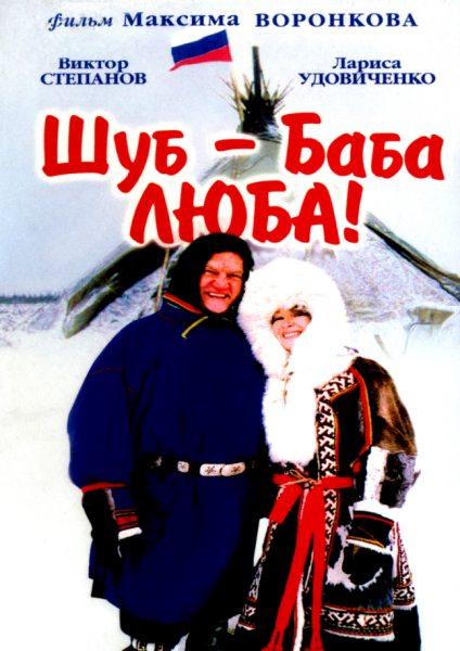 Шуб - Баба Люба!