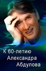 Между Уже и Всегда - Вечер к 60-летию Александра Абдулова