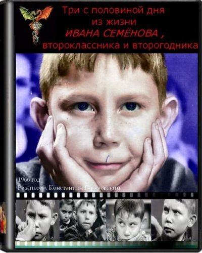 Три с половиной дня из жизни Ивана Семенова, второклассника и второгодника
