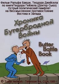 ������� ������������ ����� - The Butter Battle Book