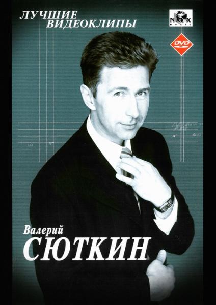 Валерий Сюткин - Лучшие видеоклипы