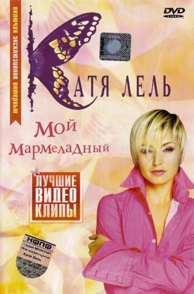 Катя Лель – Мой мармеладный
