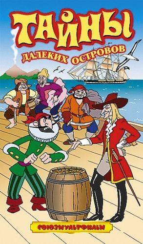 Тайны далеких островов. Сборник мультфильмов (1958-1973)