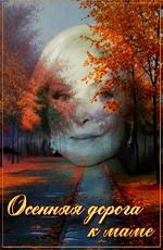 Осенняя дорога к маме