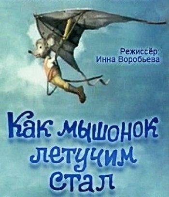 Как мышонок летучим стал