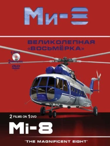 Ми-8. Великолепная *восьмёрка*