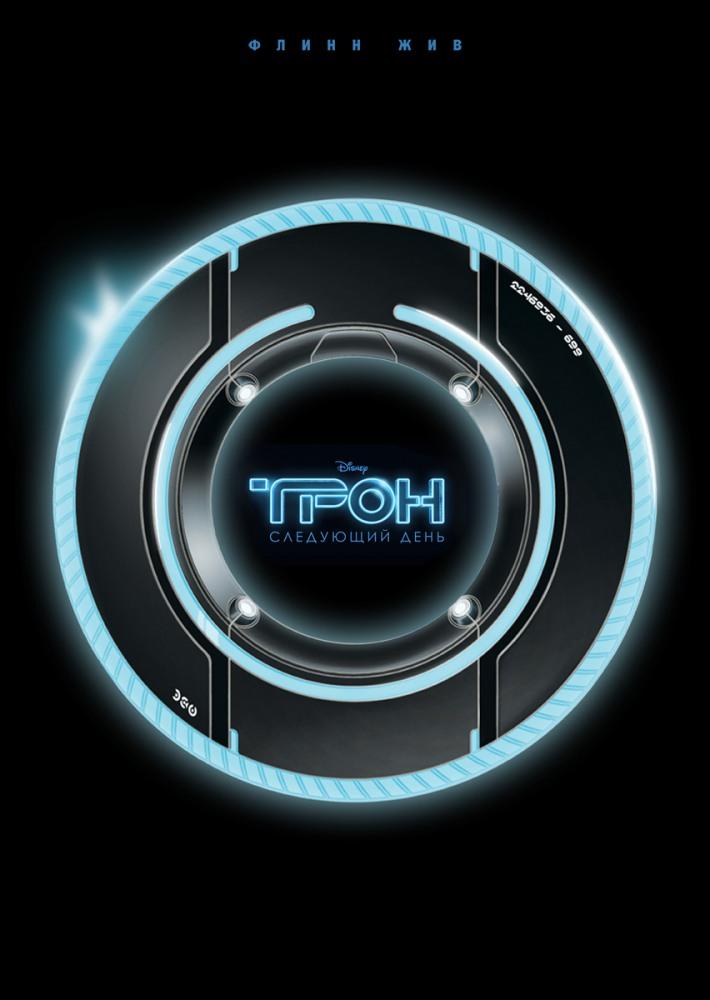 Трон: Следующий день - Tron- The Next Day