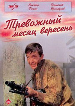 Тревожный месяц вересень - Trevozhnyy mesyats Veresen