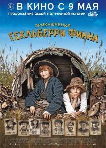 Приключения Гекльберри Финна - Die Abenteuer des Huck Finn