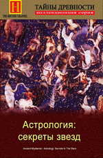 History Channel. Тайны древности. Астрология: Секреты звезд - Ancient Mysteries. Astrology- Secrets In The Stars