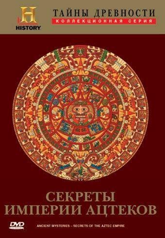 History Channel. Тайны древности. Секреты империи ацтеков - Ancient Mysteries- Secrets Of The Aztec Empire