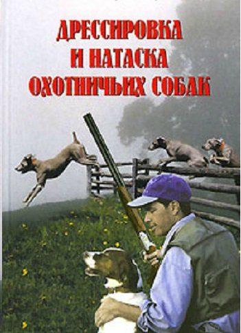 Дрессировка охотничьих собак - Training the gun dogs