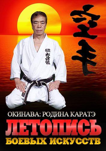 Летопись боевых искуств. Окинава: родина каратэ - The martial arts chronicles. Okinawa- birthplace of karate
