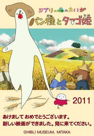 Тесто и Принцесса Яйцо - Pandane to Tamago-hime