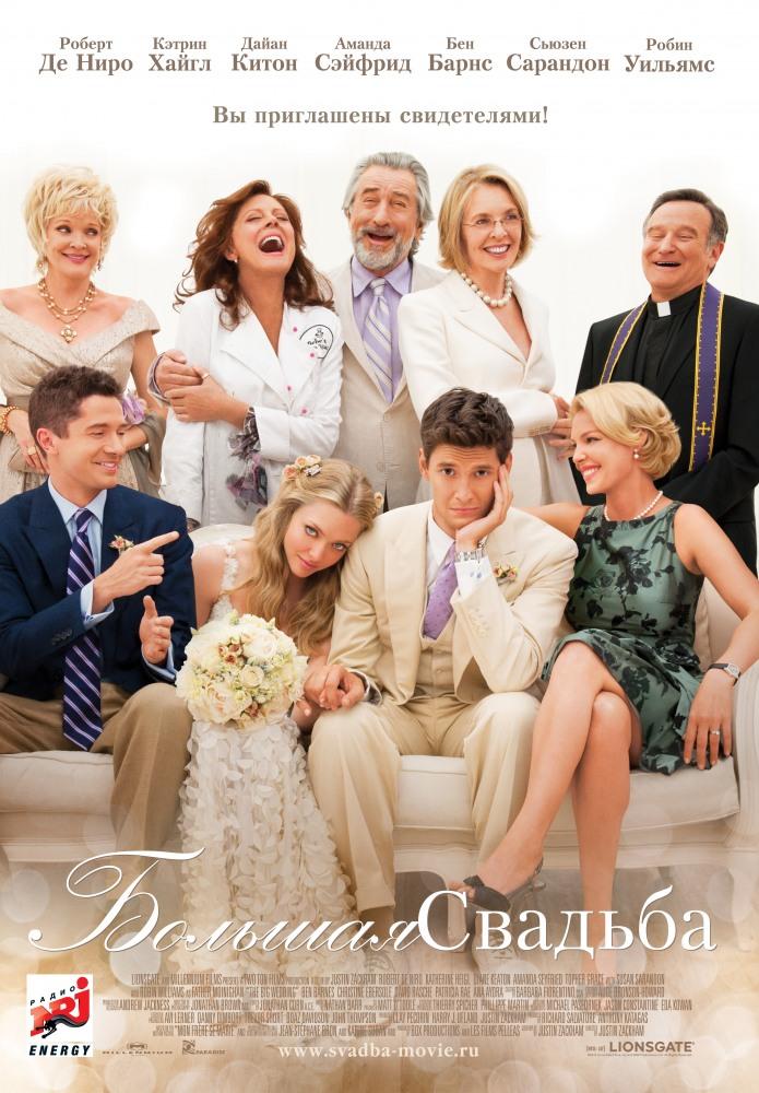 Большая свадьба - The Big Wedding