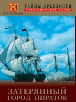 History Channel. Тайны древности. Затерянный город пиратов
