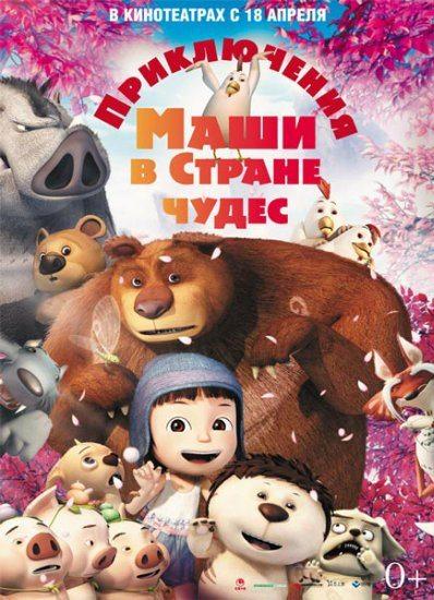 Приключения Маши в Стране Чудес - Yugo and Lala