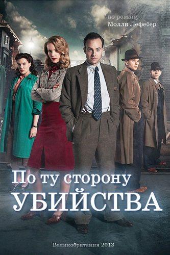 По ту сторону убийства - Murder on the Home Front