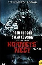 Гнездо шершней - Hornets' Nest