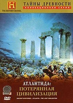 History Channel. Тайны древности. Атлантида: потерянная цивилизация - Ancient Mysteries. Atlantis- The Lost Cizilization