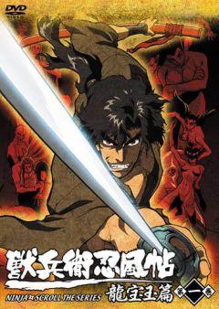 Манускрипт ниндзя: новая глава - Jubei Ninpucho- Ryuhogyoku-Hen TV
