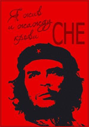 Я жив и жажду крови. Che
