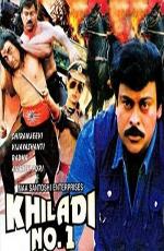 Игрок №1 - Khiladi No 1