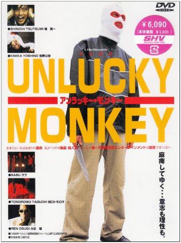 Несчастная обезьяна - Anrakki monki