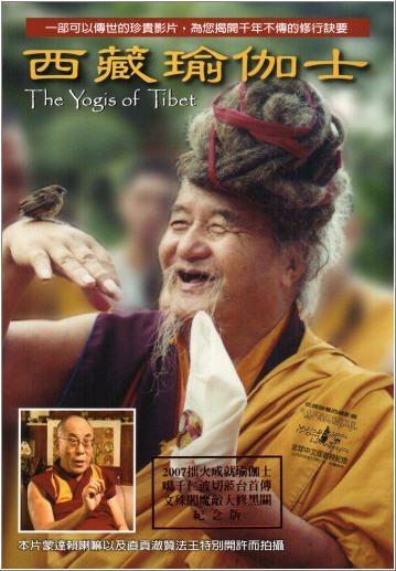 Великие йоги Тибета - The Yogis of Tibet