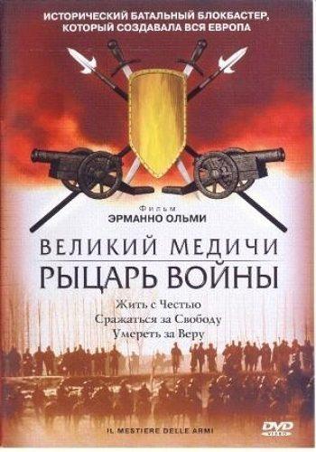 Великий Медичи: Рыцарь войны - Il mestiere delle armi