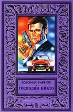 Видеоприложение к журналу - Gospodin Nikoy