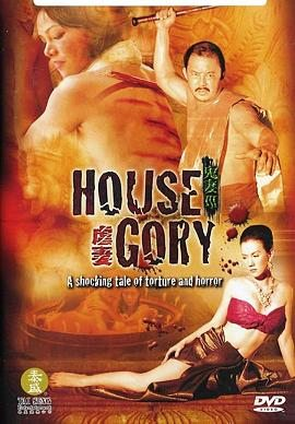 �������� �������� - House Gory