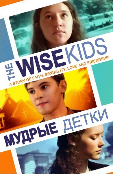 Мудрые детки - Wise Kids