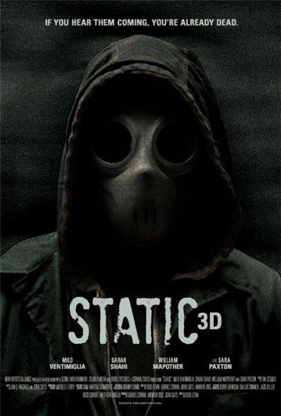 Статика - Static