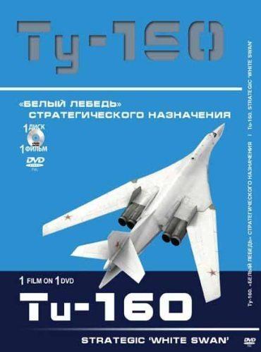 Ту-160. Белый лебедь стратегического назначения