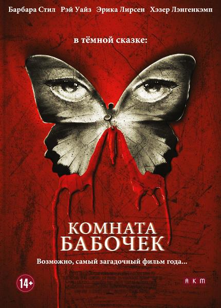Комната бабочек - The Butterfly Room
