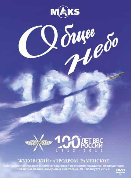 Общее небо. 100 лет ВВС России