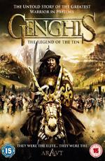 Аравт – 10 солдат Чингисхана - ARAVT - The Ten Soldiers of Chinggis Khaan