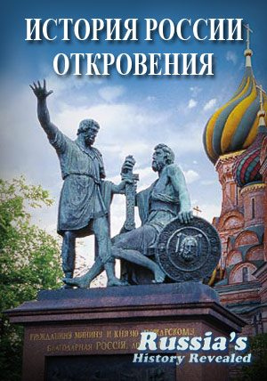 ������� ������. ���������� - Russia's History Revealed