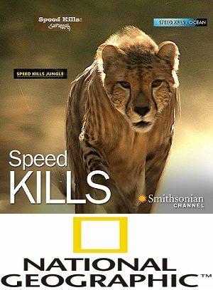 Убийственная скорость - Speed Kills