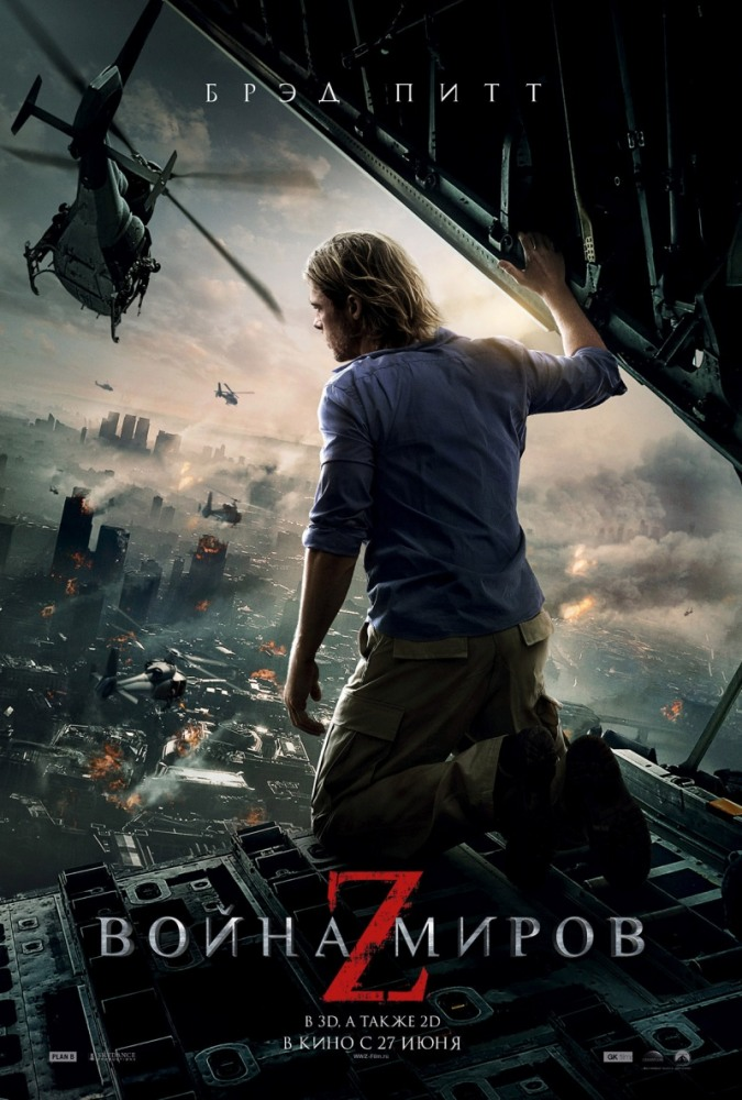 Война миров Z - World War Z