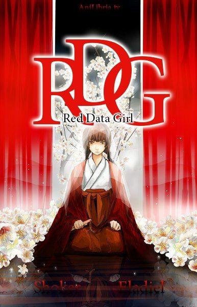 Девушка из красной книги - RDG- Red Data Girl