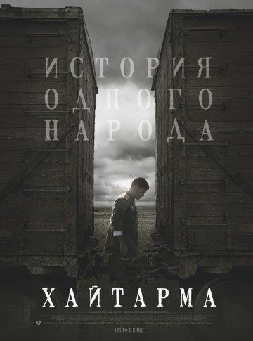 Хайтарма - Haytarma